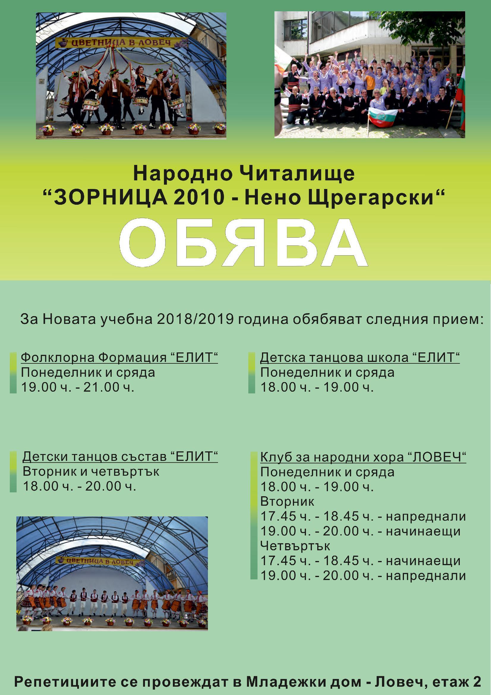 Обява 2018-2019