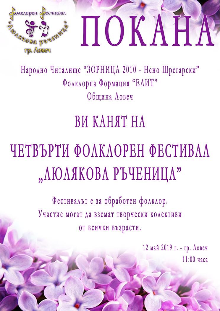 2019-люлякова-покана