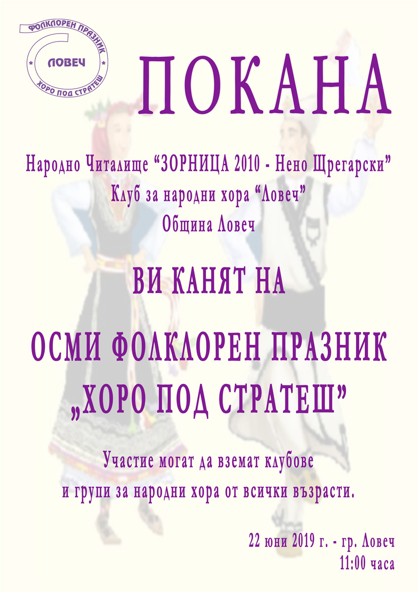 2019-хоро-покана