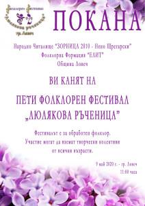 2020-люлякова-покана